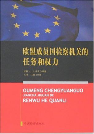 欧盟成员国检察机关的任务和权力
