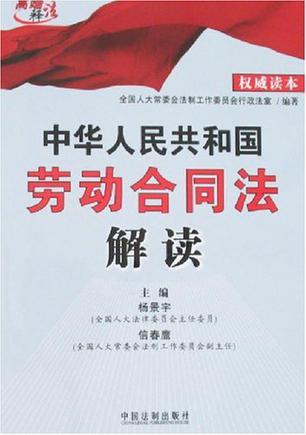 中华人民共和国劳动合同法解读
