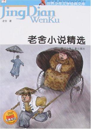 老舍小说精选-世界少年文学经典文库