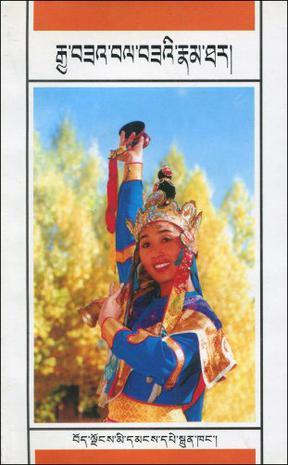 八大藏戏.甲萨帕萨