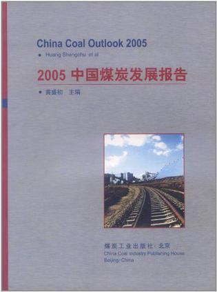 2005中国煤炭发展报告