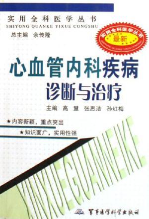 外科疾病诊断与治疗/实用全科医学丛书
