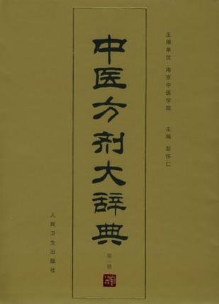中医方剂大辞典 第一册