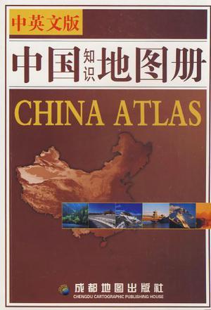 中国知识地图册(中英文版)