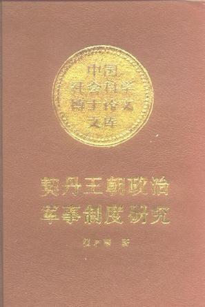 契丹王朝政治軍事制度研究