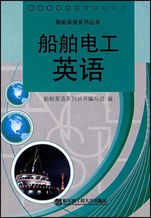 船舶电工英语