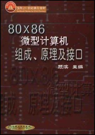 80X86微型计算机组成、原理及接口