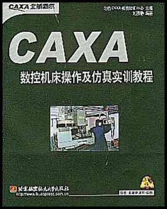 CAXA数控机床操作及仿真实训教程