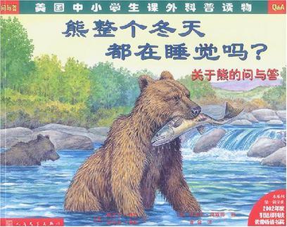熊整个冬天都在睡觉吗?