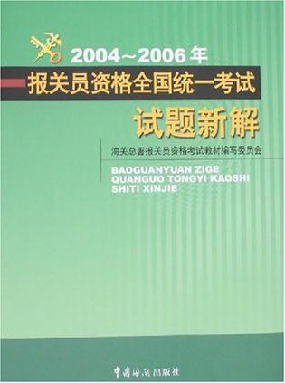 2004-2006年报关员资格全国统一考试试题新解