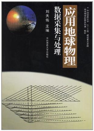 应用地球物理数据采集与处理