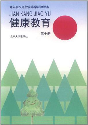 九年制义务教育小学试验课本(第10册)
