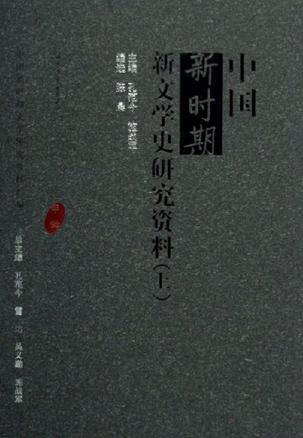 中国新时期新文学史研究资料(上中下)