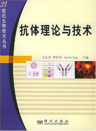 抗体理论与技术