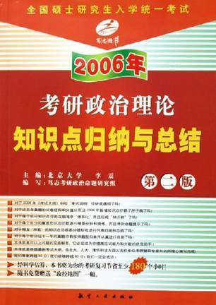 2006年考研政治理论知识点归纳与总结