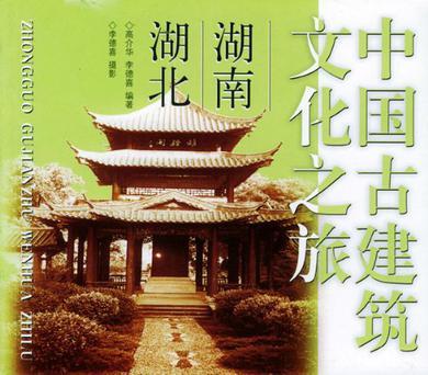 中国古建筑文化之旅