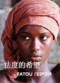 Fatou, l'espoir