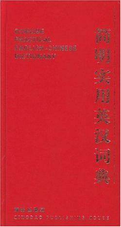 简明实用英汉词典