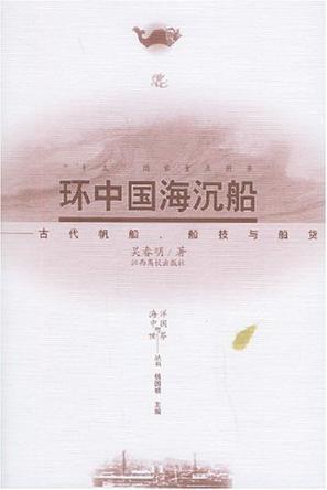 环中国海沉船