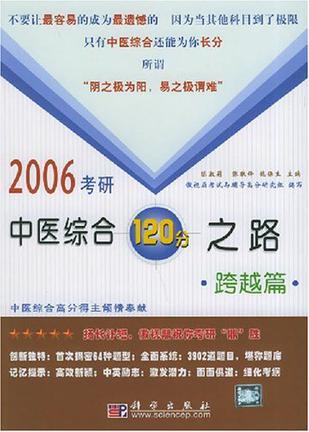 2006考研中医综合120分之路·跨越篇