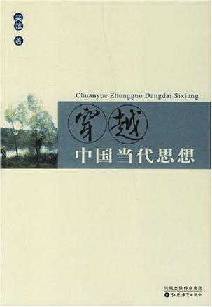 穿越中国当代思想