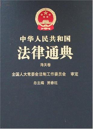 海关卷-中华人民共和国法律通典