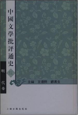 中国文学批评通史.伍