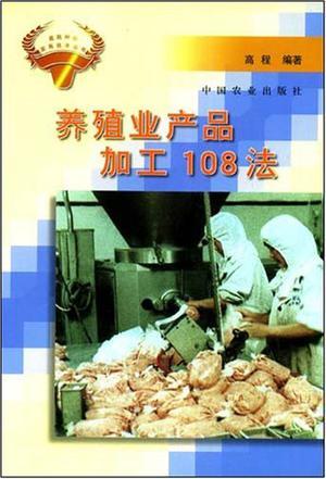 养殖业产品加工108法