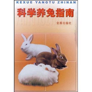 科学养兔指南