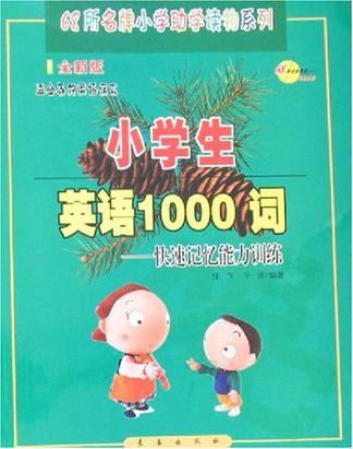 小学生英语1000词