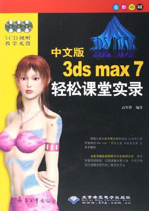 中文版3ds max7轻松课堂实录