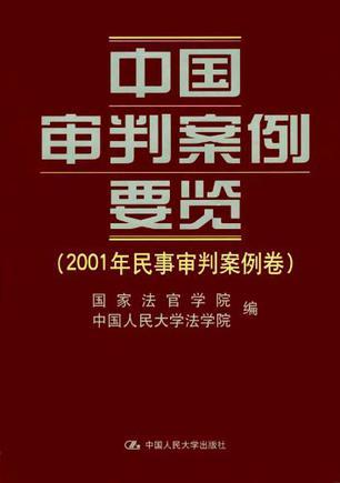 中国审判案例要览.2001年民事审判案例卷