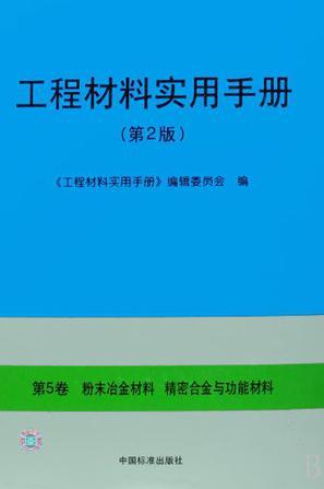 工程材料实用手册