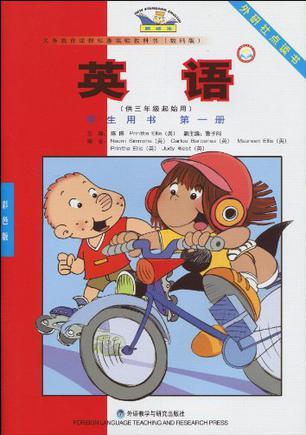 高中英语(第三册)阅读(供高中一年级下学期使用)(新标准)必修3