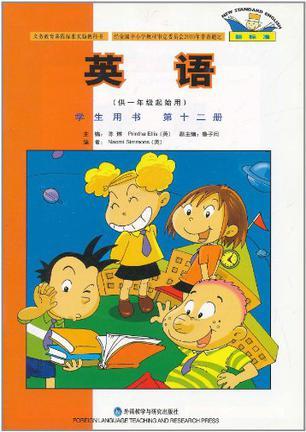 新标准英语学生用书