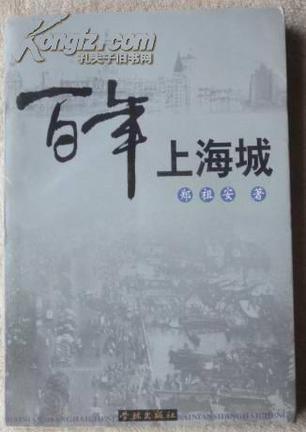 百年上海城