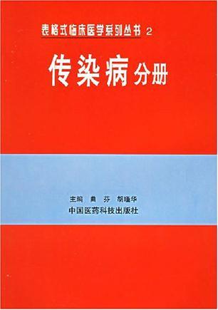 传染病分册
