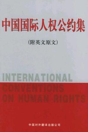 中国国际人权公约集