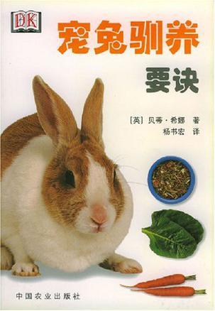 宠兔驯养要诀