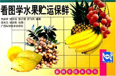 看图学水果贮运保鲜