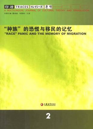 """印迹2:""""种族""""的恐慌与移民的记忆"""