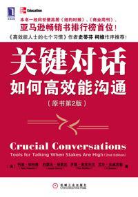 关键对话:如何高效能沟通