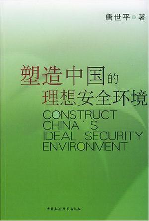 塑造中国的理想安全环境