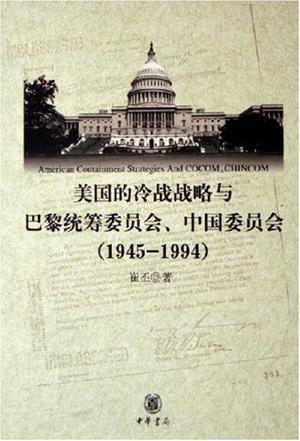 美国的冷战战略和巴黎统筹委员会、中国委员会