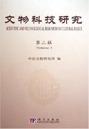 文物科技研究(第三辑)