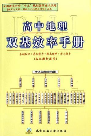 高中地理双基效率手册