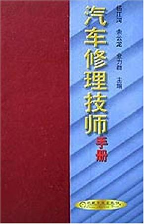 汽车修理技师手册