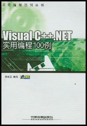 Visual C++.NET实用编程100例