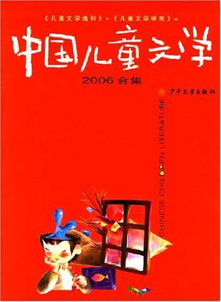 中国儿童文学-2006合集