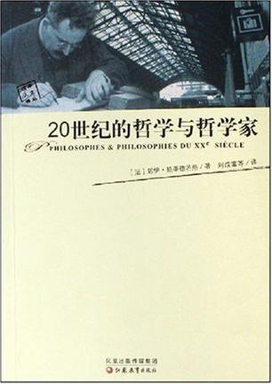 20世纪的哲学与哲学家